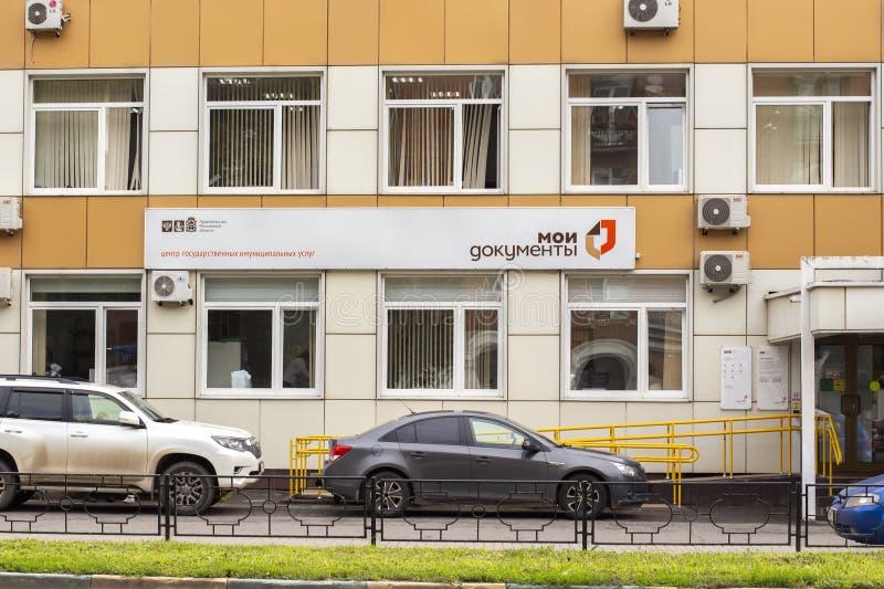 25-07-2019, Vidnoe, Russie Centre multifonctionnel d'état mes documents, le centre pour l'enregistrement de tout le passeport de  photographie stock libre de droits