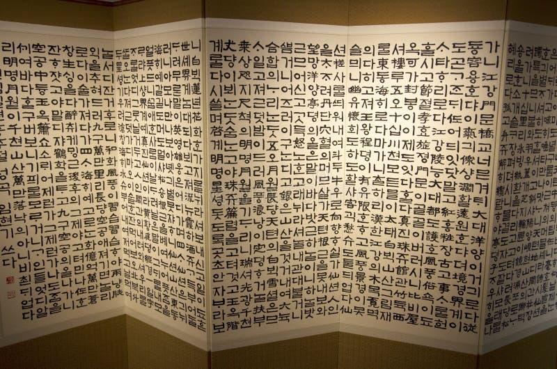 Vieja escritura de la lengua coreana de la caligrafía en museo fotos de archivo libres de regalías
