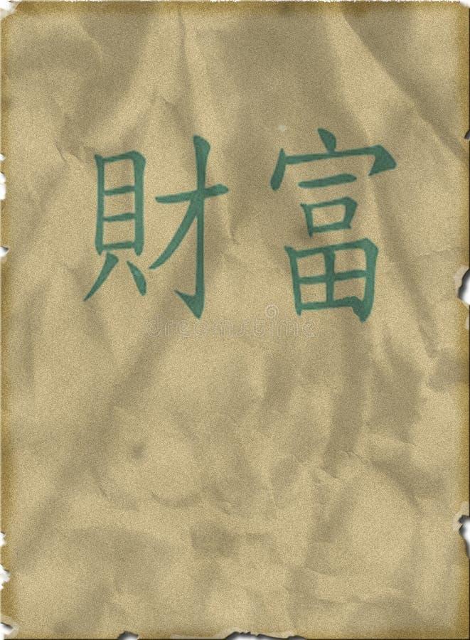 vieux fond de page avec le symbole chinois de richesse photo stock image du antique papier. Black Bedroom Furniture Sets. Home Design Ideas
