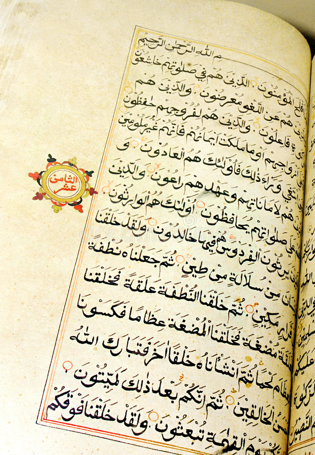 vieux islamiques saints de livre s'ouvrent image libre de droits