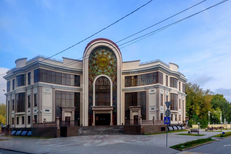 Marriage registry office in Tyumen, Russia stock image
