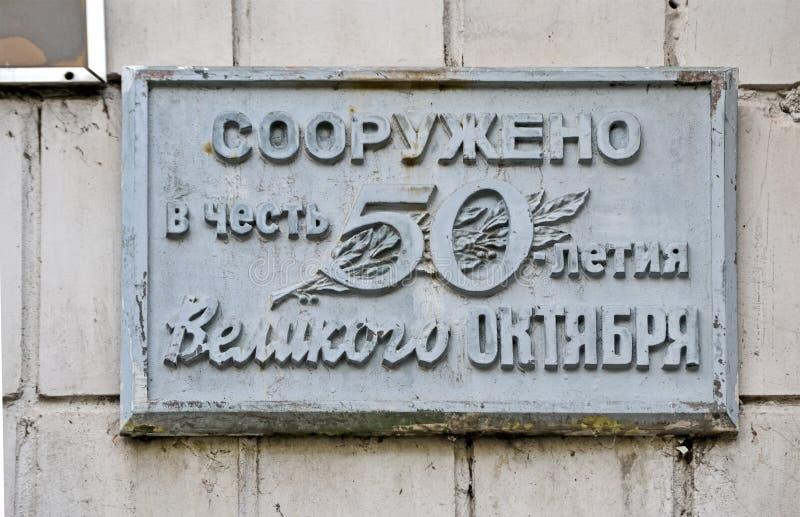 Vijftigste verjaardag van Groot Oktober, Kiev, de Oekraïne, stock afbeelding
