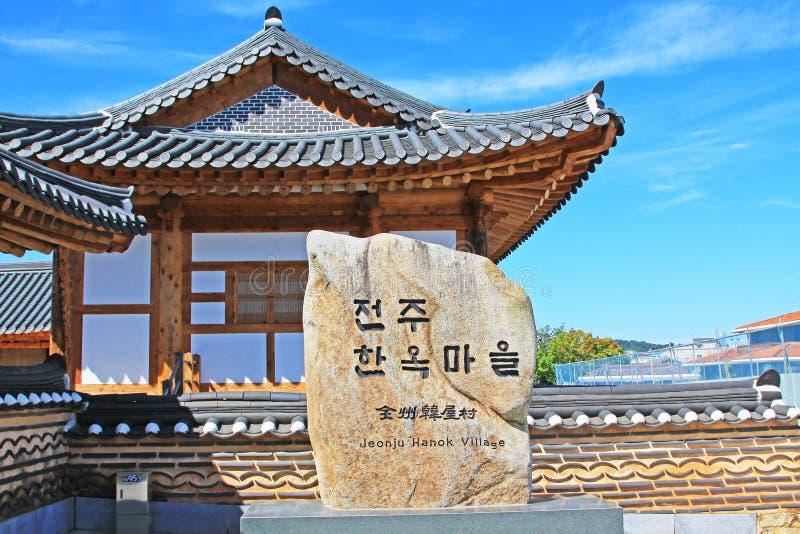 Vila de Coreia Jeonju Hanok foto de stock
