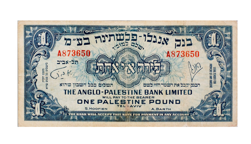 Vintag Palestine 1 Pound Bill Royalty Free Stock Images