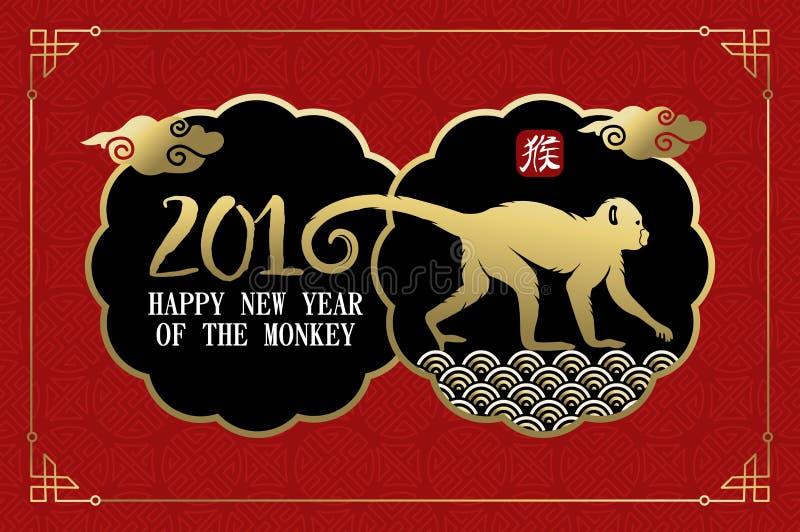 Vintage chinês feliz da etiqueta do macaco do ano novo 2016 ilustração stock