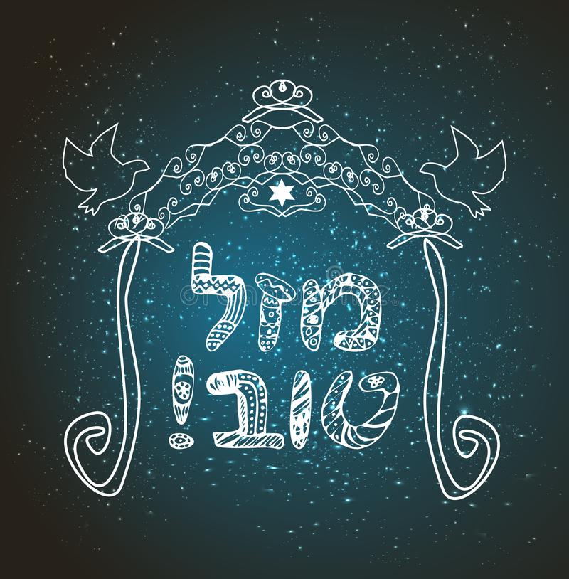 Vintage Graphic Chuppah. Arch for a religious Jewish Jewish wedding. canopy. The inscription in Hebrew Mazl Tov I wish. You happiness. Doodle, hand draw. Vector royalty free illustration