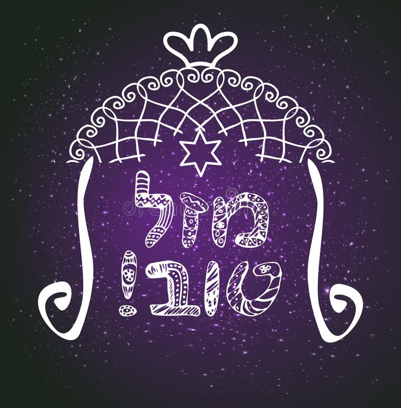 Vintage Graphic Chuppah. Arch for a religious Jewish wedding. canopy. The inscription in Hebrew Mazl Tov I wish you. Happiness. Doodle, hand draw. Vector royalty free illustration