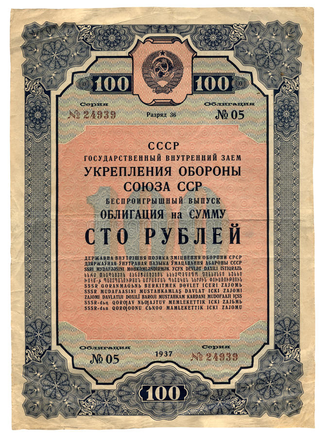 Download Vintage Hundred Soviet Roubles Loan, Closeup Paper Stock Photo - Image: 12873106