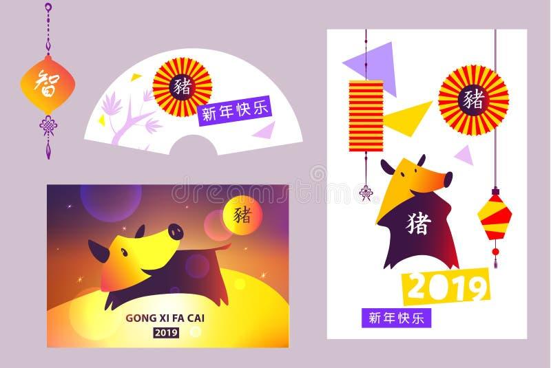 Vinte dezenove cartões do partido de 2019 anos Paridade do estilo chinês ilustração royalty free