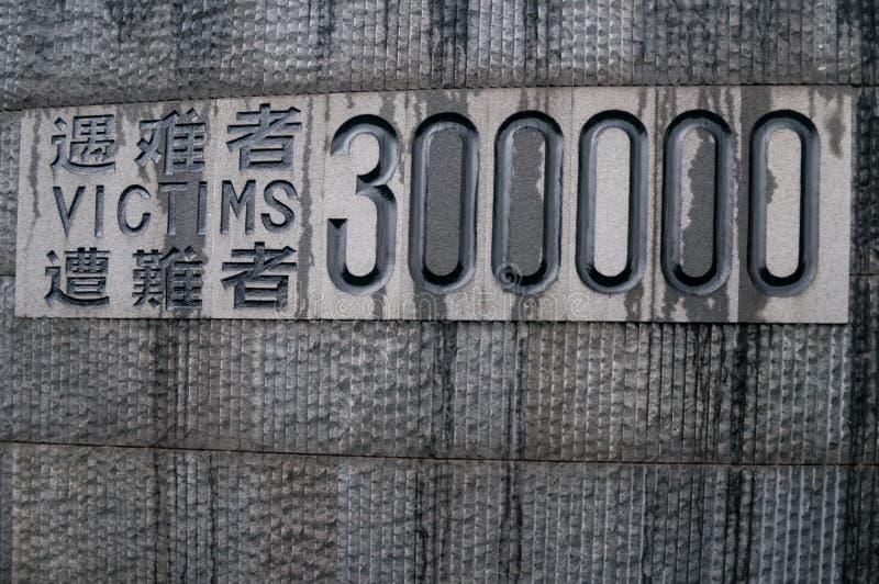 Violenza del memoriale di Nanchino immagine stock