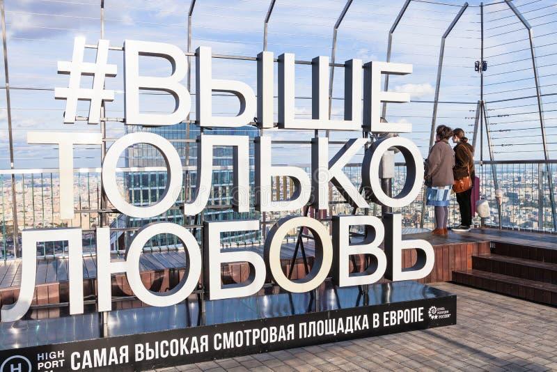 Visitantes no porto alto 354 do ponto de vista em Moscou fotografia de stock royalty free