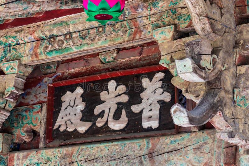 Vista alta vicina sul segno del santuario buddhistic coreano nel tempio di Bunhwangsa un chiaro giorno Situato in Gyeongju, la Co immagini stock