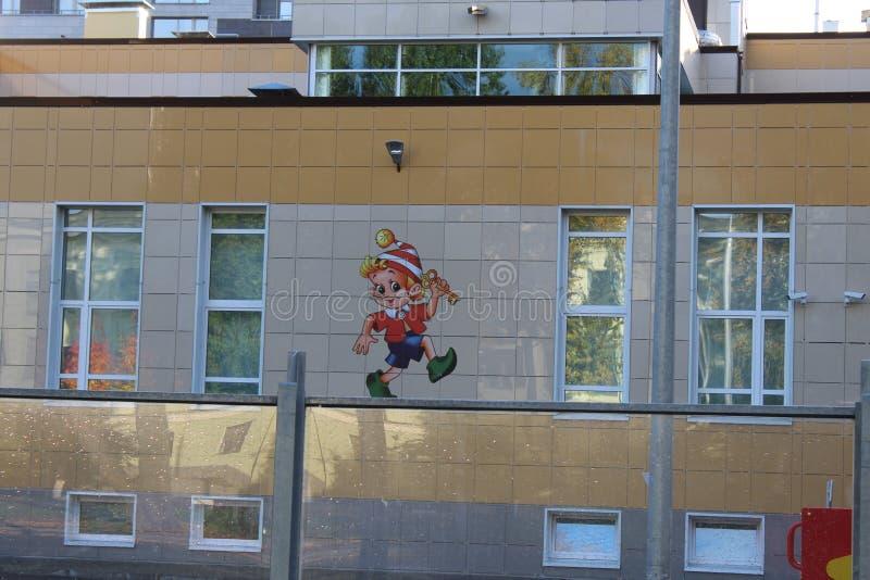 Vista de la pared de una construcción de escuelas moderna en St Petersburg fotos de archivo