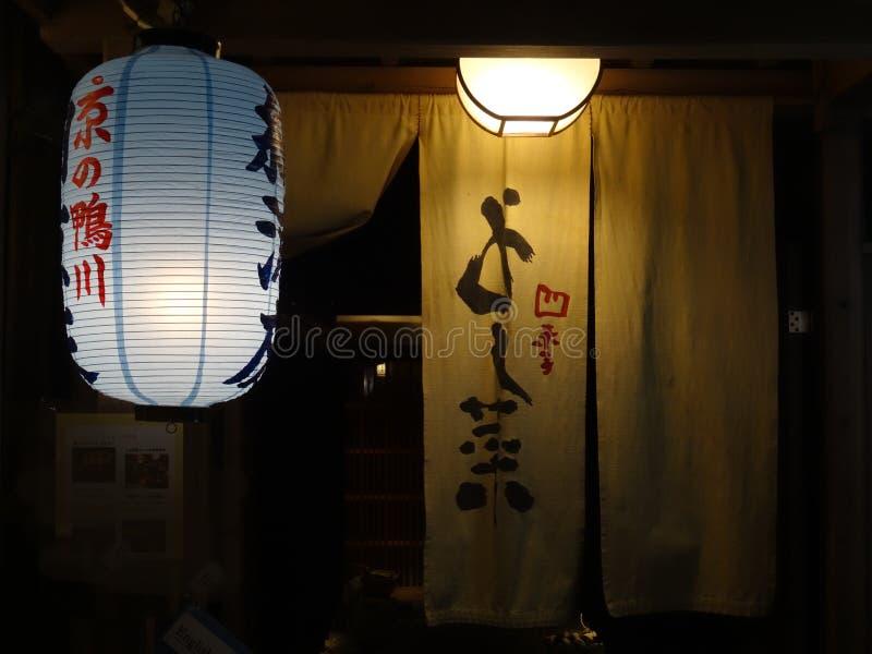 Vista de un pórtico japonés típico de la entrada de un restaurante en Kyoto imagenes de archivo