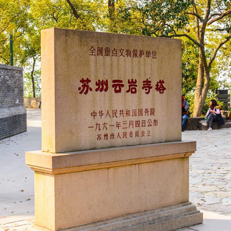 Vista do monte do tigre em Suzhou, China fotos de stock