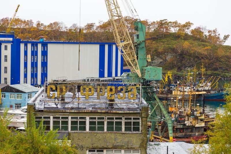 Vista do porto e do estaleiro, Petropavlovsk-Kamchatsky, Rússia fotos de stock