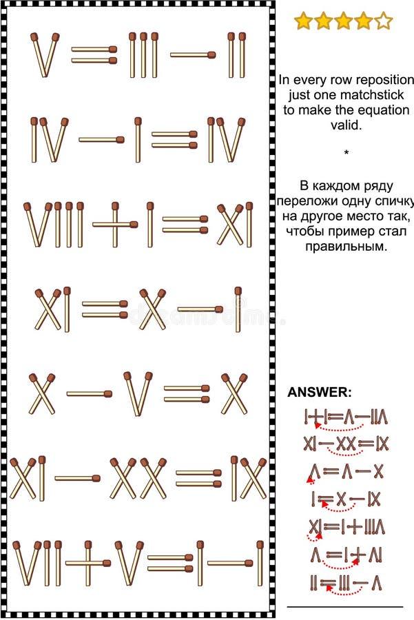 Visuellt matematikpussel med roman tal och matchsticks vektor illustrationer