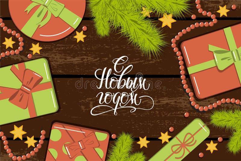 Vlak leg Kerstmismodel met spartakken, heldere giftdozen met boog, parels en sterren op houten achtergrond Malplaatje voor stock illustratie