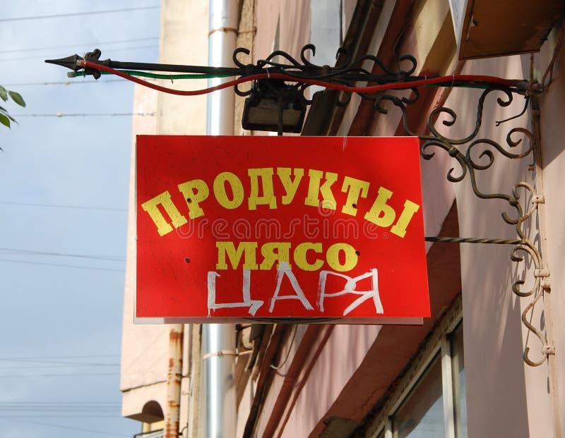 'Vlees van Tsar' royalty-vrije stock afbeeldingen