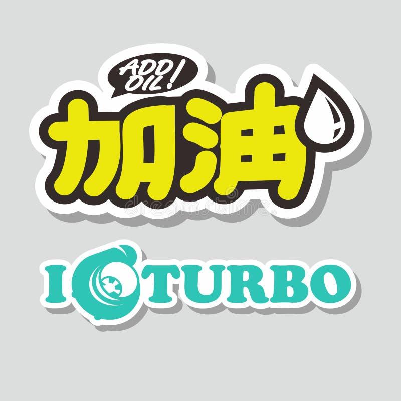 Voeg olie en turbosticker vastgestelde ontwerpen toe Grafisch ontwerp voor t-shirt en stickers overdrukplaatjeontwerpen voor Azia royalty-vrije illustratie