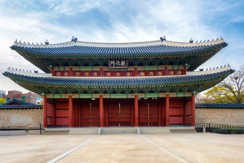 Voie de base à l'entrée du palais de Changdeokgung, Séoul, Corée du Sud photos stock