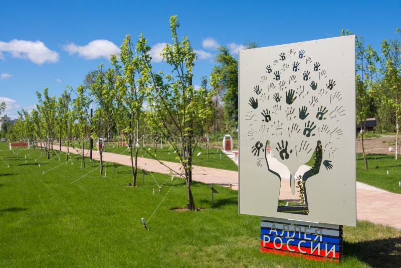 volgograd Rusland - Juni derde 2017 De steeg van Rusland bij de voet van het herdenkingscomplex op Mamayev Kurgan in Volgograd stock foto's