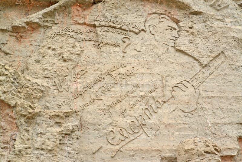 VOLGOGRAD, RUSSIA. A fragment of a symbolic wall-ruins with a warrior `s bas-relief. Mamayev Kurgan royalty free stock photos