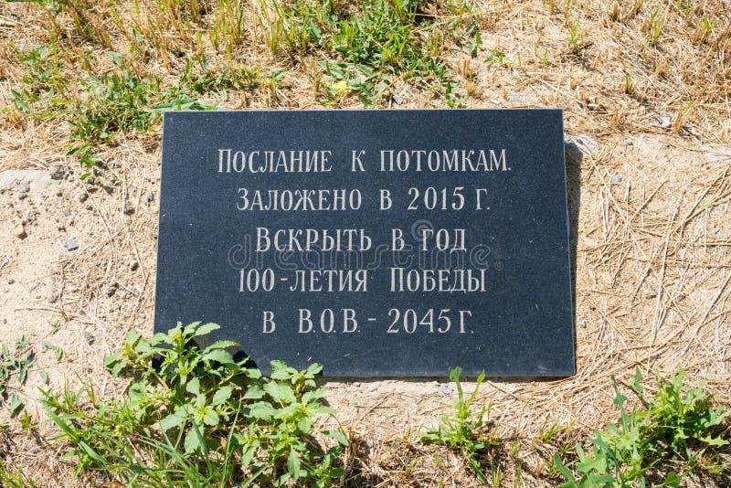 Volgograd, Russie - 10 juillet 2016 : Le connecter que le lieu d'étendre le message aux descendants s'est étendu au complexe comm photo libre de droits