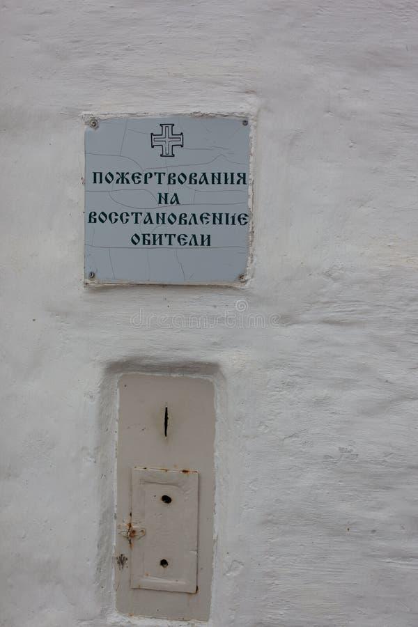 Vologda, Rusland Het Klooster spaso-Prilutsky is een Russisch Orthodox klooster stock foto