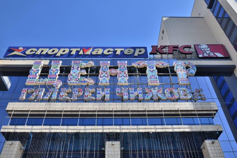 Voronezh, Rússia - 23 de agosto 2018 galerias Chizhov - shopping na rua de Koltsovskaya foto de stock