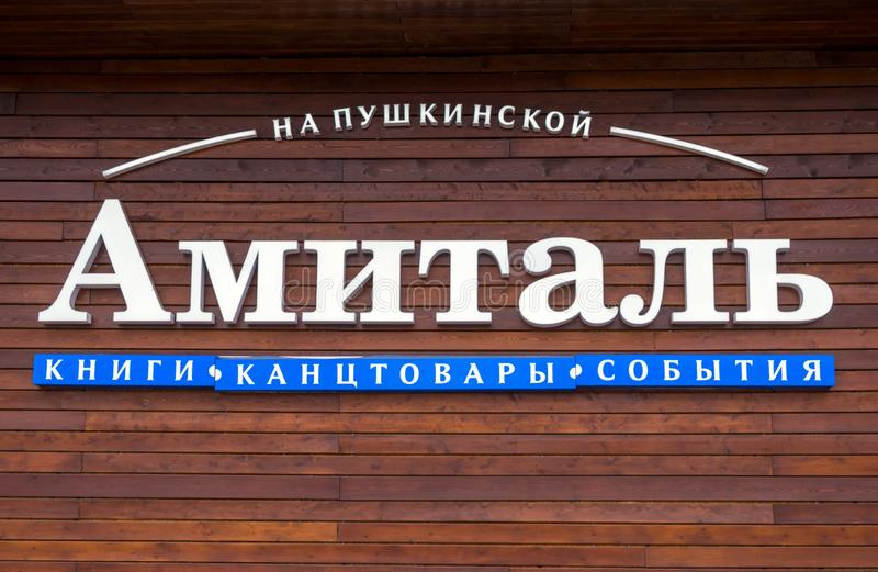A sign of the bookstore `Amital` on Pushkin street, Voronezh royalty free stock images