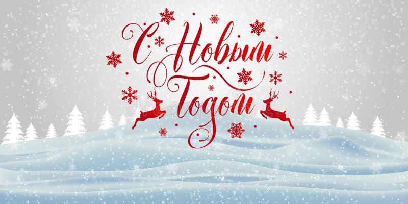 Vrolijk Kerstfeest en gelukkig Nieuwjaar inscriptie royalty-vrije stock foto
