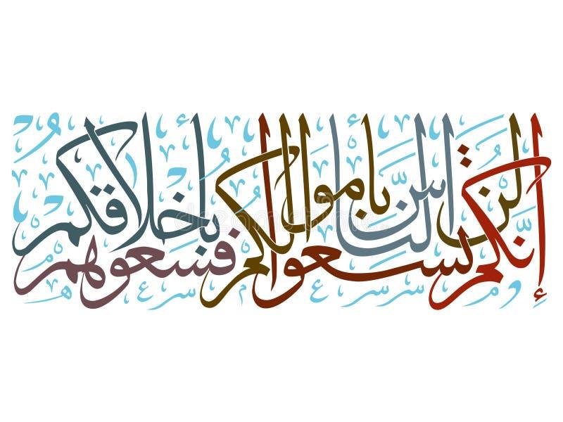 Wörter von Klugheit des Prophets Mohammed lizenzfreie abbildung