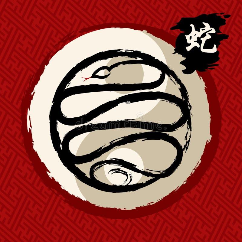 Wąż chiński Nowy Rok ilustracja wektor