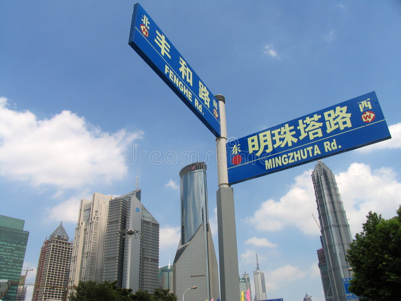 w centrum miasta Shanghai obraz royalty free