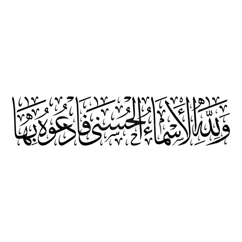 Wa lellah alasmaa alhusna. Arabic Calligraphy from verse 180, chapter `Al-A`raaf` of the Quraan, translated as: `And to Allah belong the best names, so invoke royalty free illustration