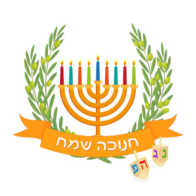 Wakacje Hanukkah, Hanukkiah i oliwki rama, ilustracja wektor