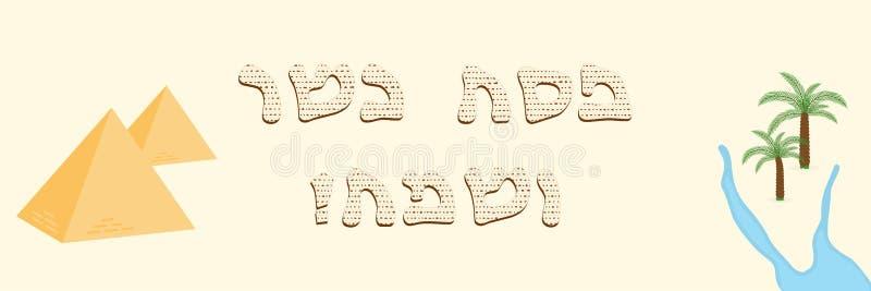 wakacyjny żydowski passover royalty ilustracja