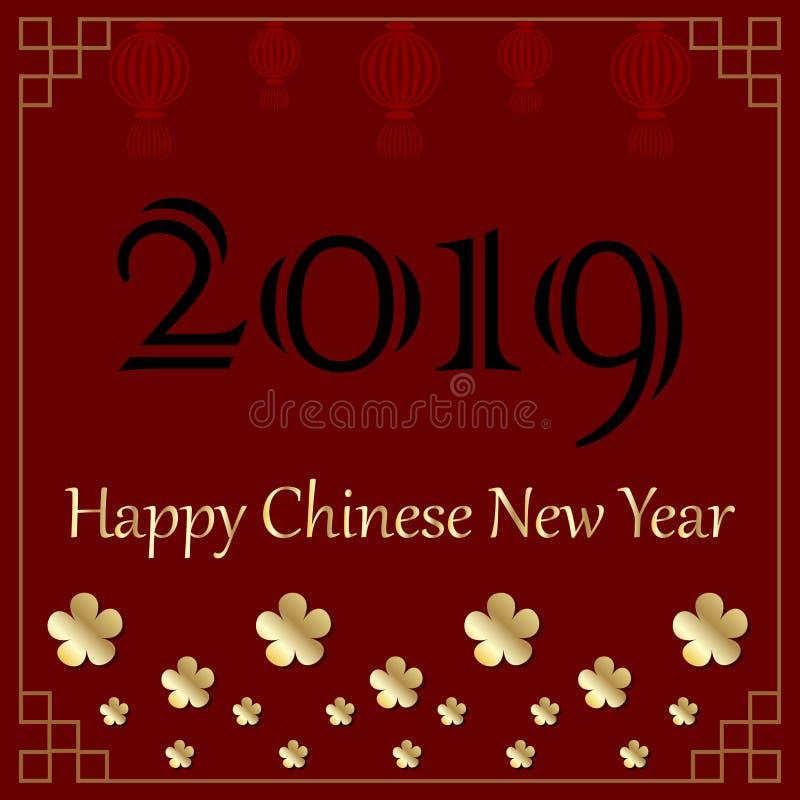 Wakacyjny Chiński nowego roku wektor zdjęcie stock