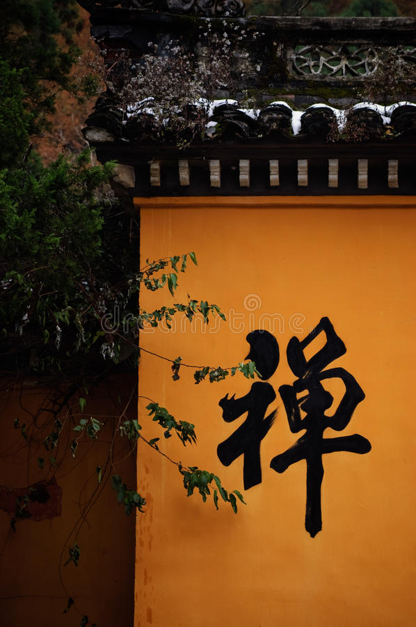 A wall of a Buddhist temple with chinese character stock image