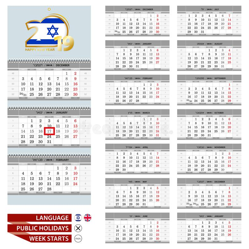 Hebrew Calendar 2019 With Numbers In Circles, Week Starts On