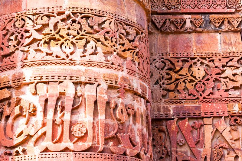 Wall of Qutub Minar tallest brick minaret in the world royalty free stock photography