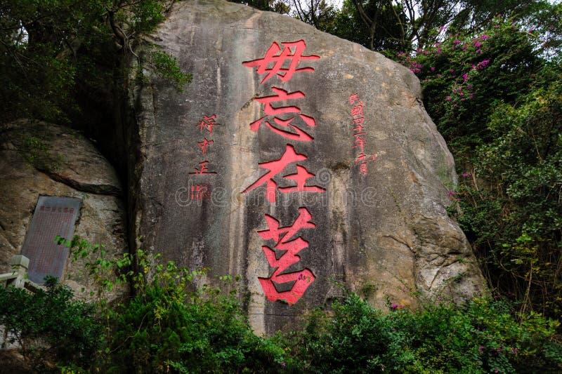吴Wang Zai Jyu题写的岩石 免版税库存图片