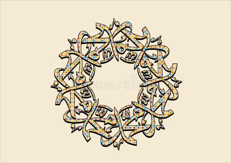 Wasallam di alaihi di sallallahu di Maometto illustrazione di stock