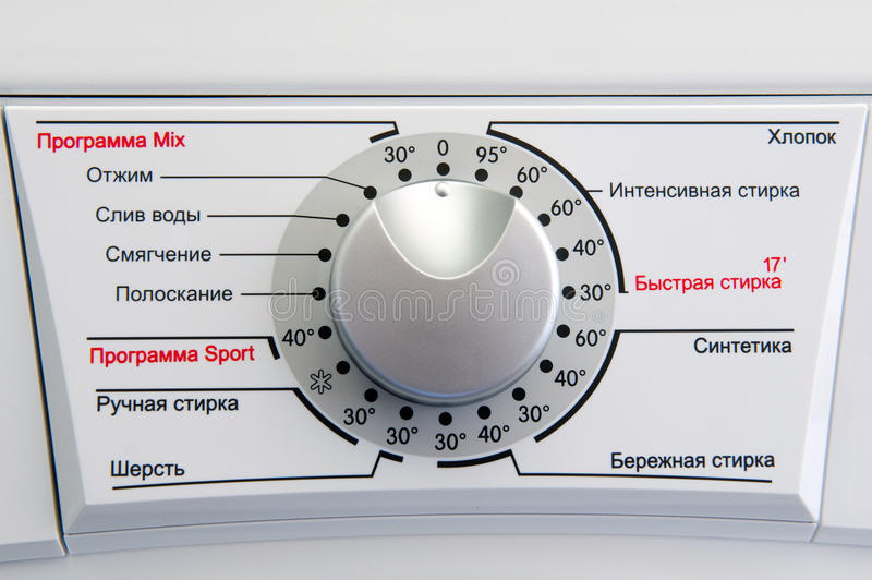 washing machine program dial stock image image 14549651. Black Bedroom Furniture Sets. Home Design Ideas