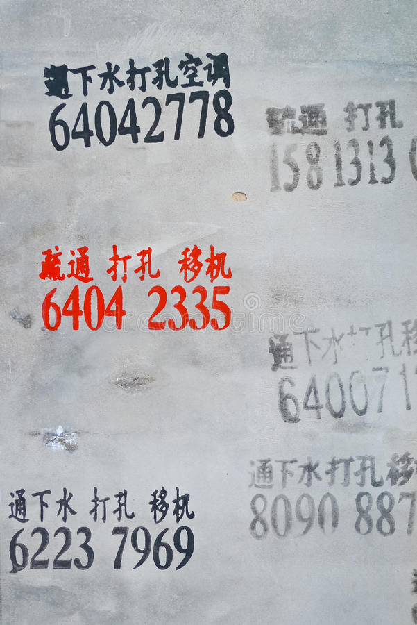 Chinese Readings royalty free stock image