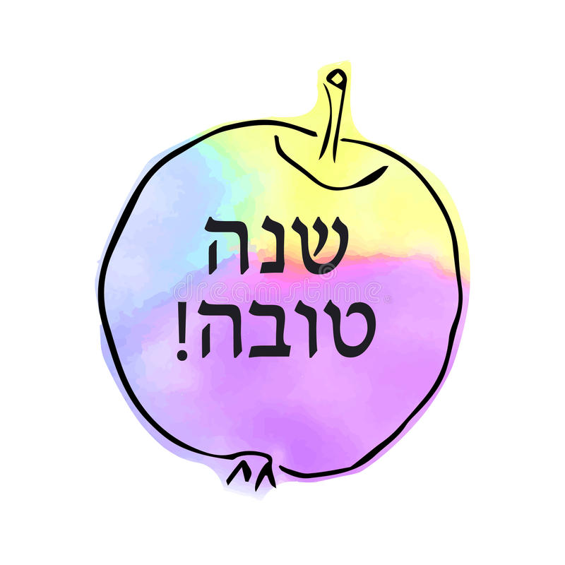 Watercolor apple in the style of doodle. Shana Tova inscription in Hebrew. Lettering. Hand draw. vector illustration.  royalty free illustration