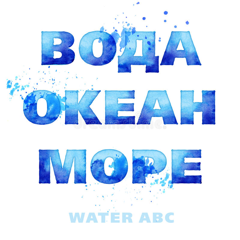 Waterverf blauwe brieven vector illustratie
