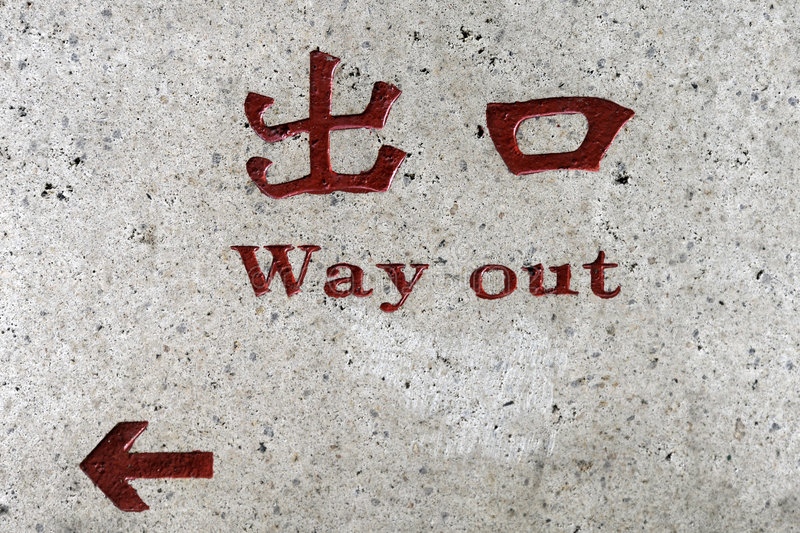 Way out Sign -- in Chinese and English stock images