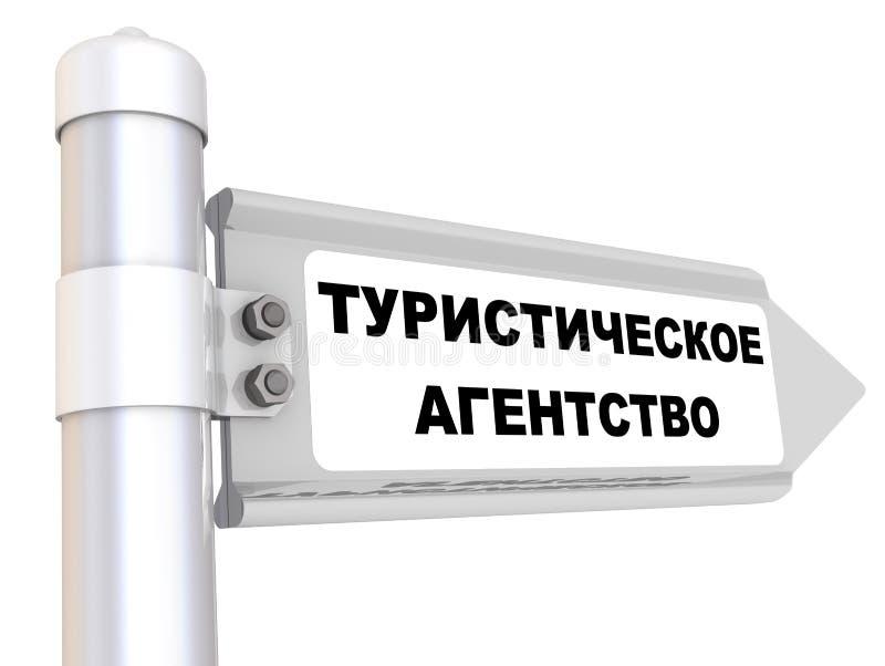 Waymark met het AGENTSCHAP dat van de woordtoerist wordt geëtiketteerd Vertaaltekst: Toeristenagentschap royalty-vrije illustratie